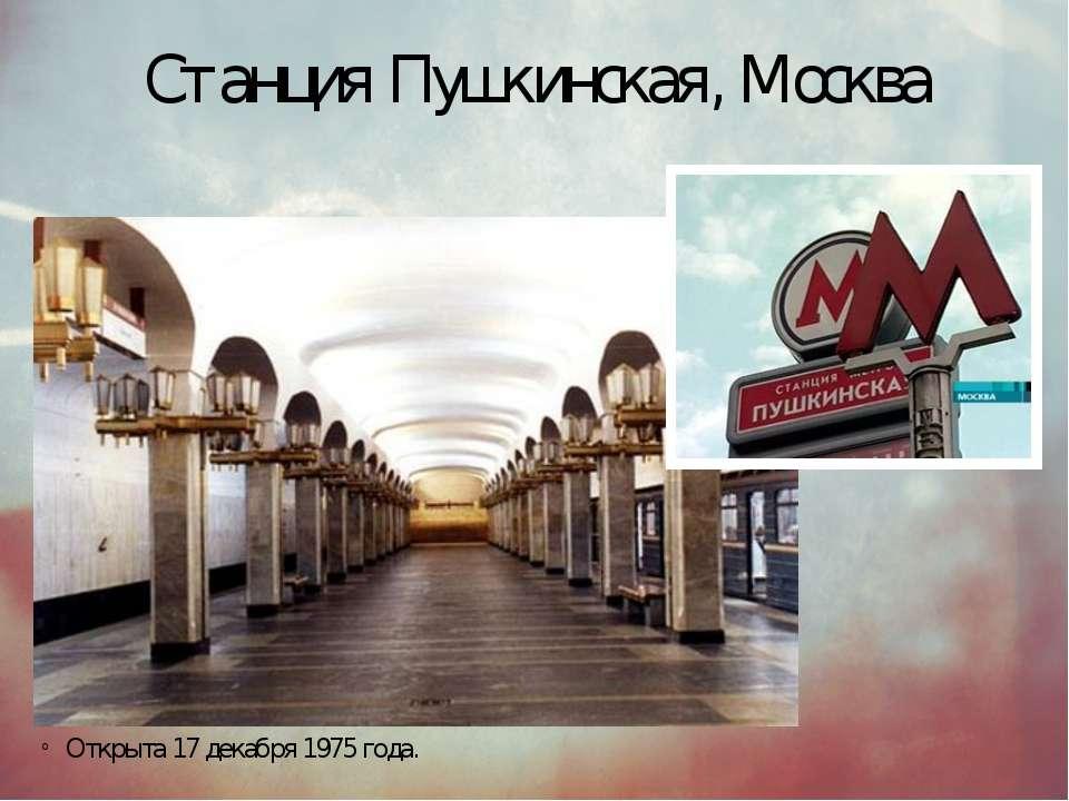 Станция Пушкинская, Москва Открыта 17 декабря 1975 года.