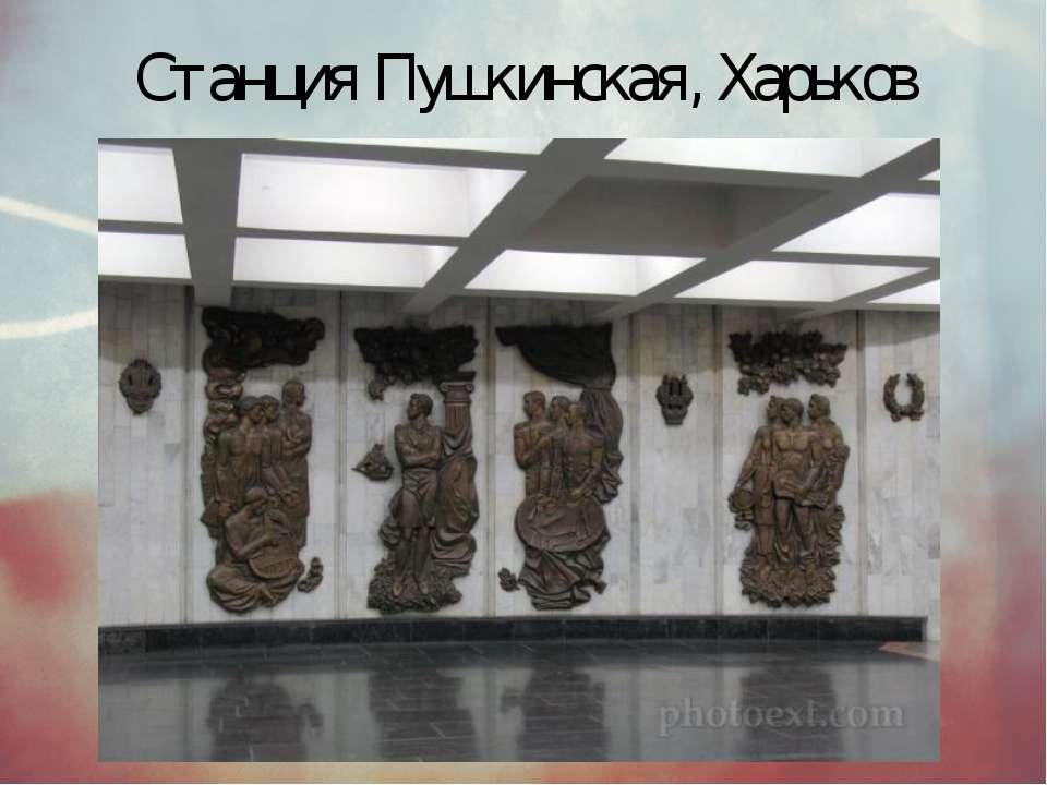 Станция Пушкинская, Харьков