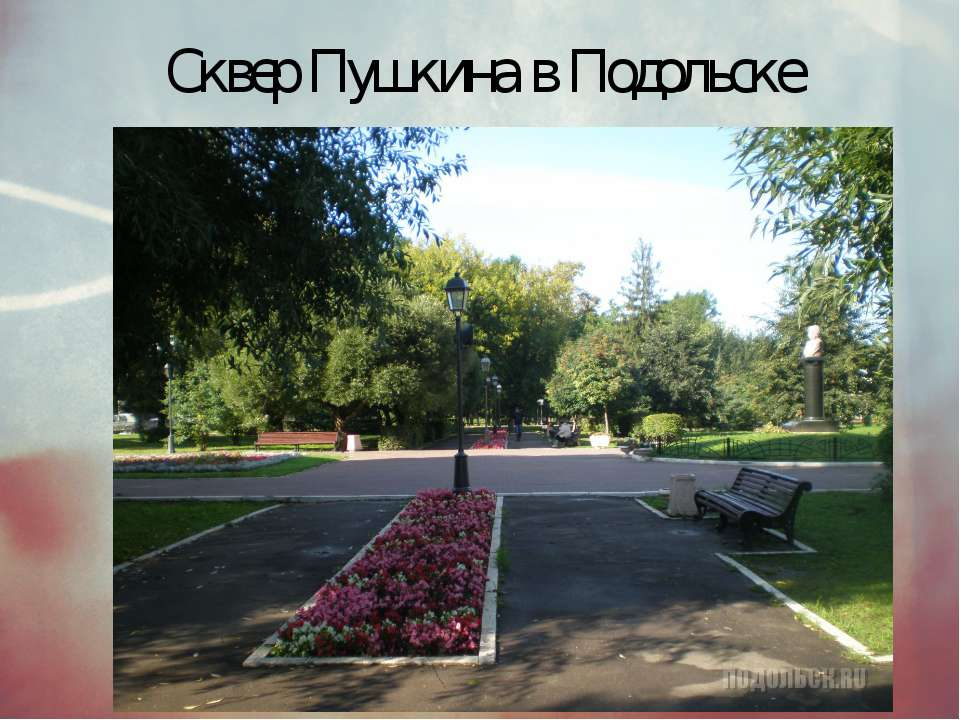 Сквер Пушкина в Подольске