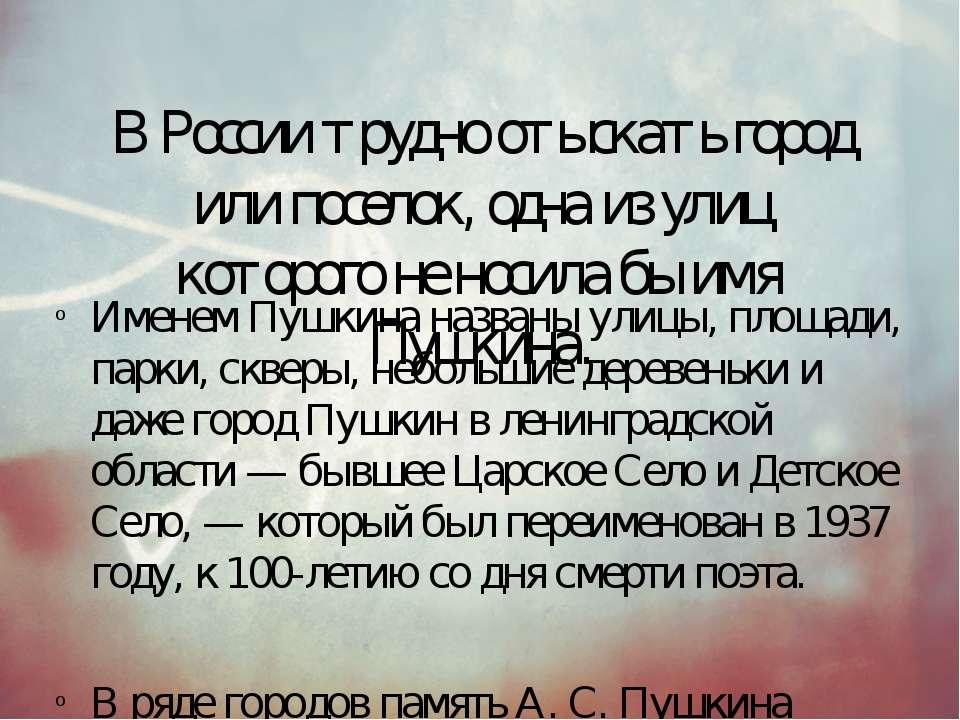 В России трудно отыскать город или поселок, одна из улиц которого не носила б...