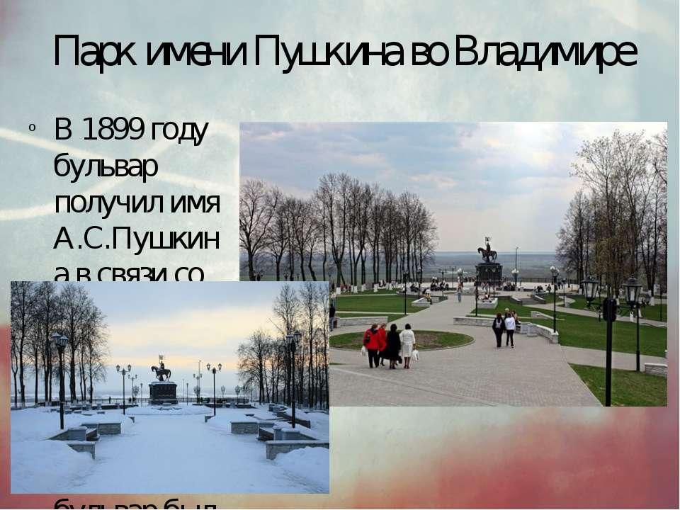 Парк имени Пушкина во Владимире В 1899 году бульвар получил имя А.С.Пушкина в...