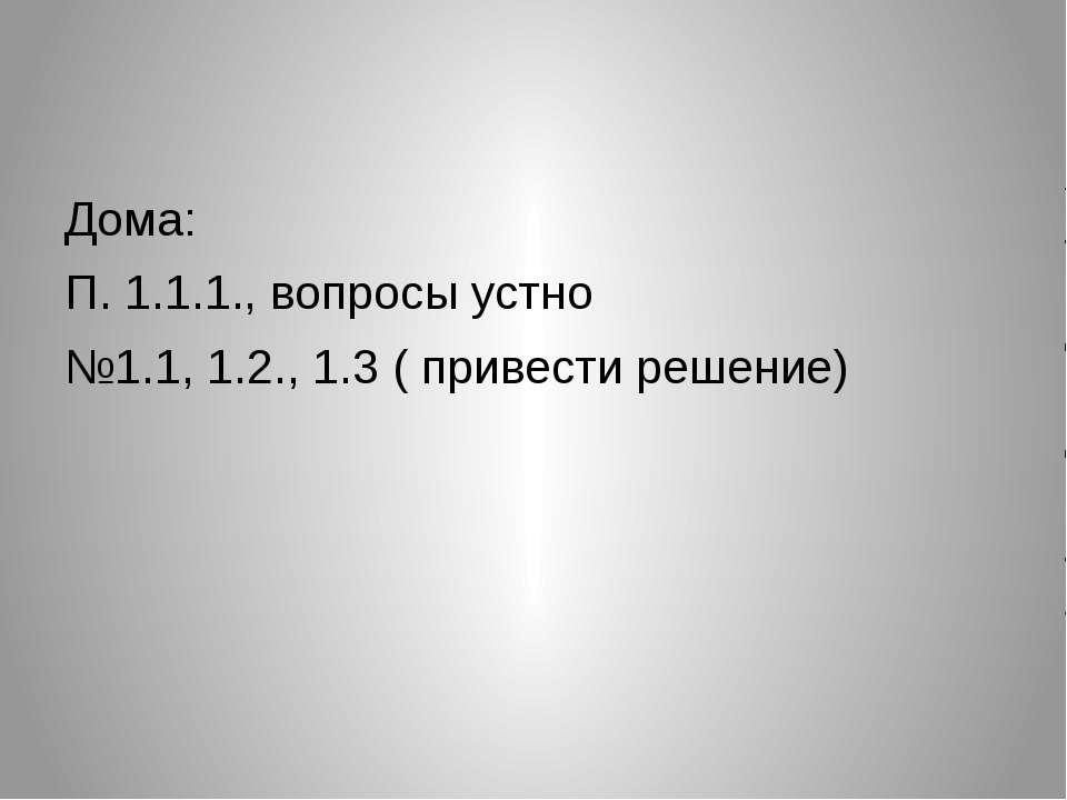 Дома: П. 1.1.1., вопросы устно №1.1, 1.2., 1.3 ( привести решение)