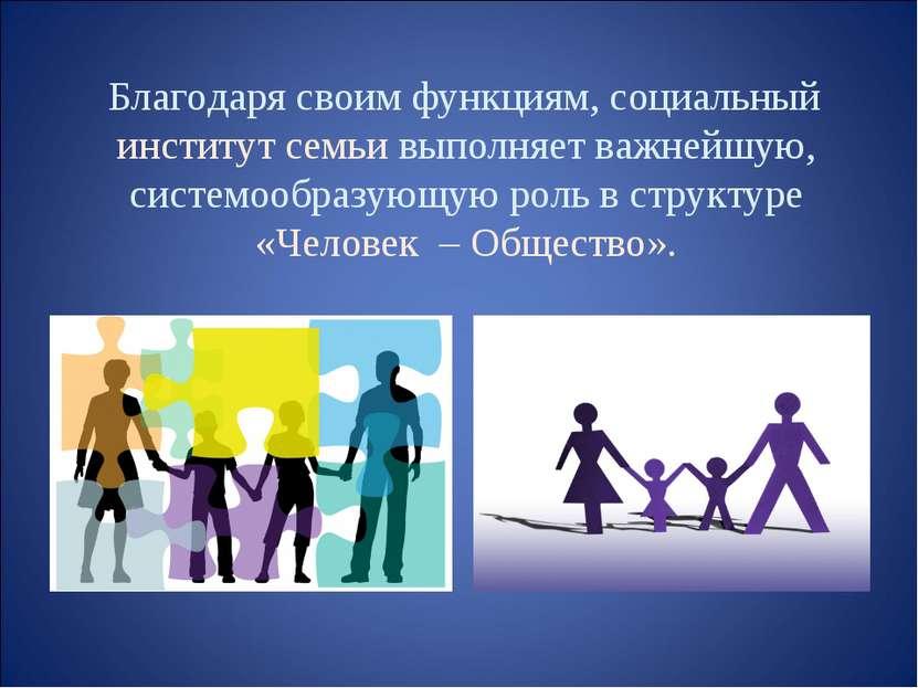 Благодаря своим функциям, социальный институт семьи выполняет важнейшую, сист...