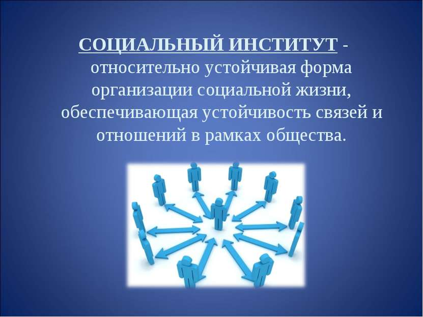 СОЦИАЛЬНЫЙ ИНСТИТУТ - относительно устойчивая форма организации социальной жи...