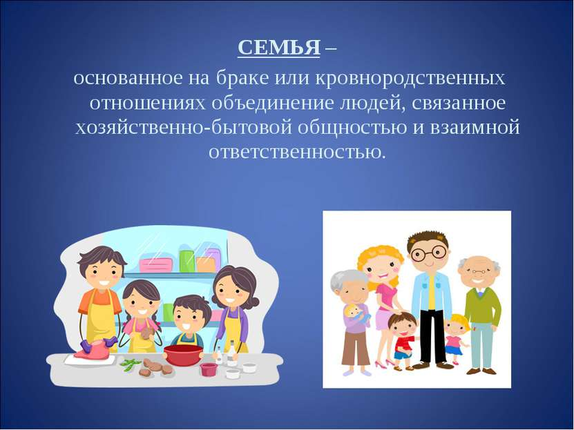 СЕМЬЯ – основанное на браке или кровнородственных отношениях объединение люде...