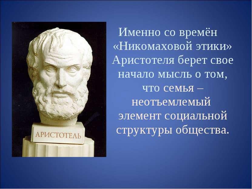 Именно со времён «Никомаховой этики» Аристотеля берет свое начало мысль о том...