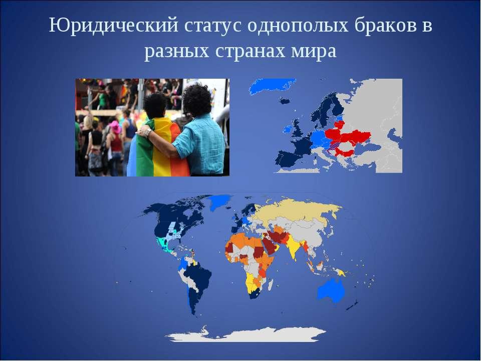 Юридический статус однополых браков в разных странах мира