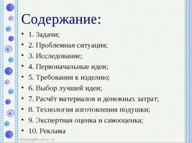 Содержание: 1. Задачи; 2. Проблемная ситуация; 3. Исследование; 4. Первоначал...