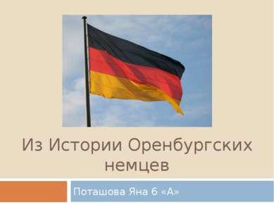 Из Истории Оренбургских немцев Поташова Яна 6 «А»