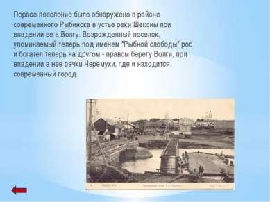 Первое поселение было обнаружено в районе современного Рыбинска в устье реки ...