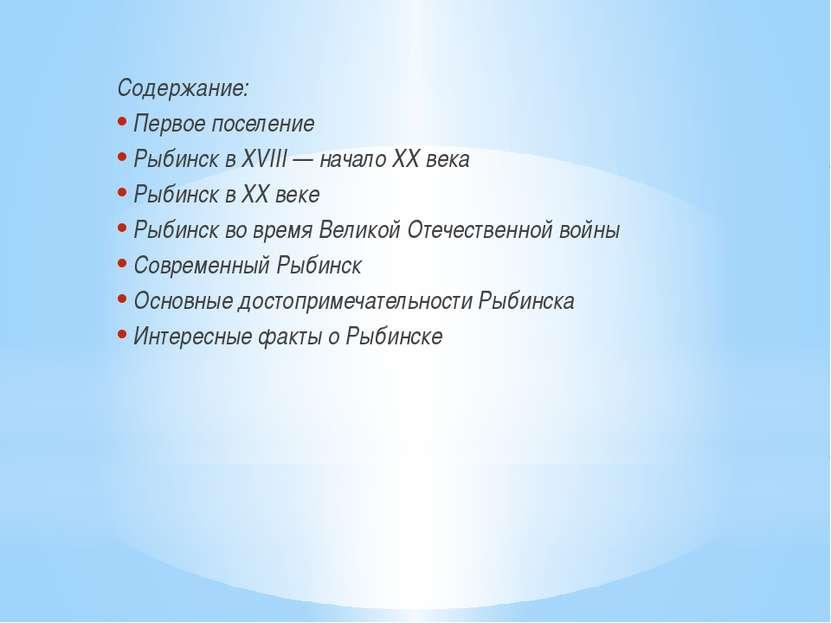 Рыбинск в XVIII — начало XX века В 1777 году Рыбная слобода, став центром уез...
