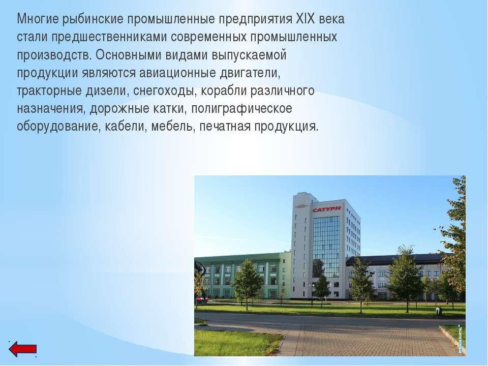 Ссылки: www.2rybinsk.ru http://rybinsk-once.ru http://forum.rybinskcity.ru ht...