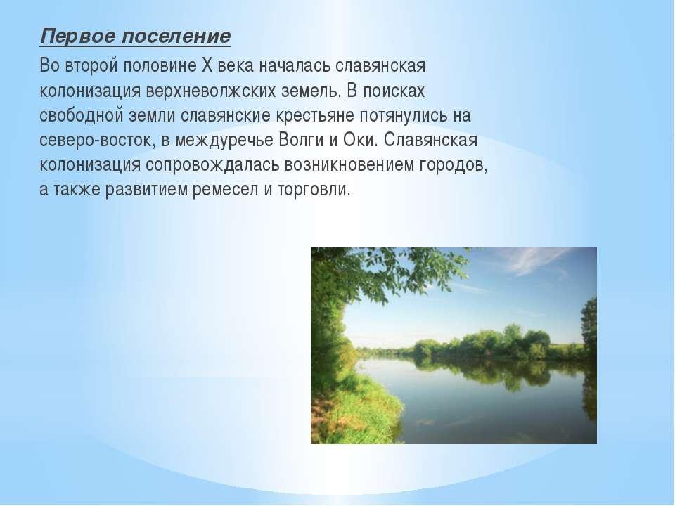 Рыбинск в XX веке В 1921—1923 город был центромРыбинской губернии, а в 1929—...
