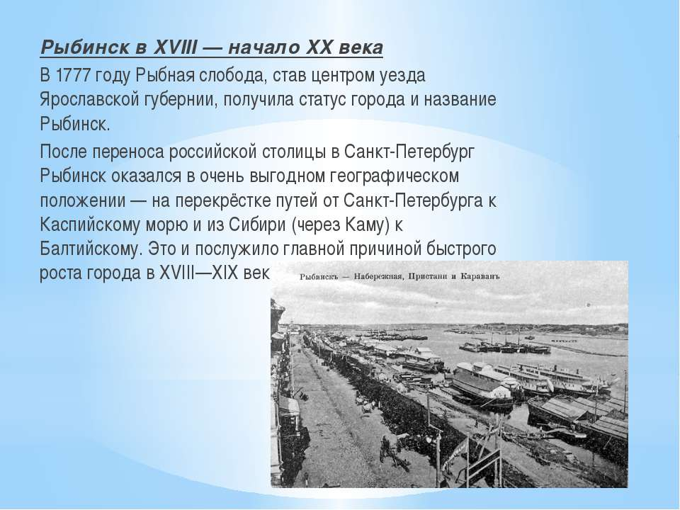 Современный Рыбинск Рыбинск – город контрастов. Из исторического центра с уз...