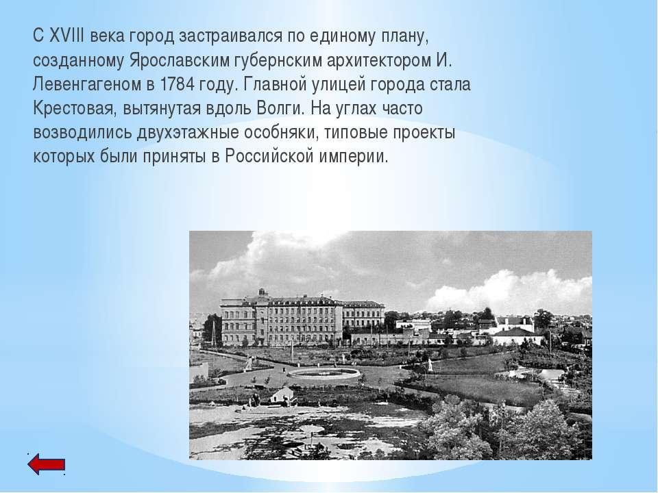 С XVIII века город застраивался по единому плану, созданному Ярославским губе...