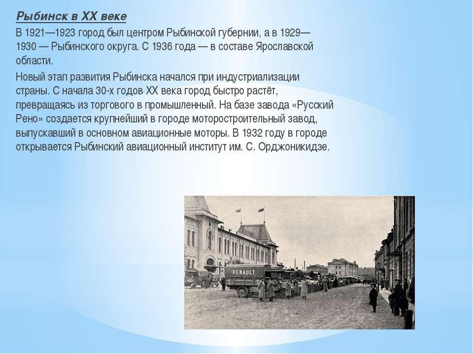 Интересные факты о Рыбинске В Рыбинске росли основатели Голливуда: братья Джо...
