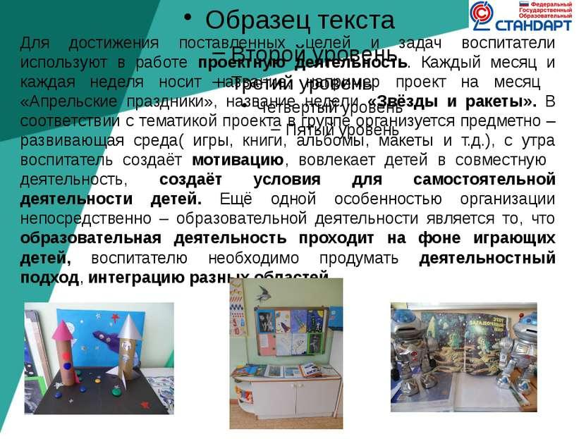 Для достижения поставленных целей и задач воспитатели используют в работе про...