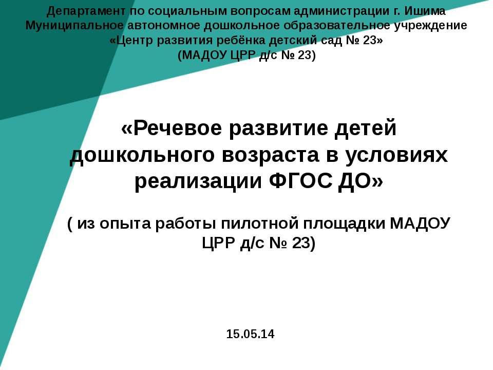 Департамент по социальным вопросам администрации г. Ишима Муниципальное автон...