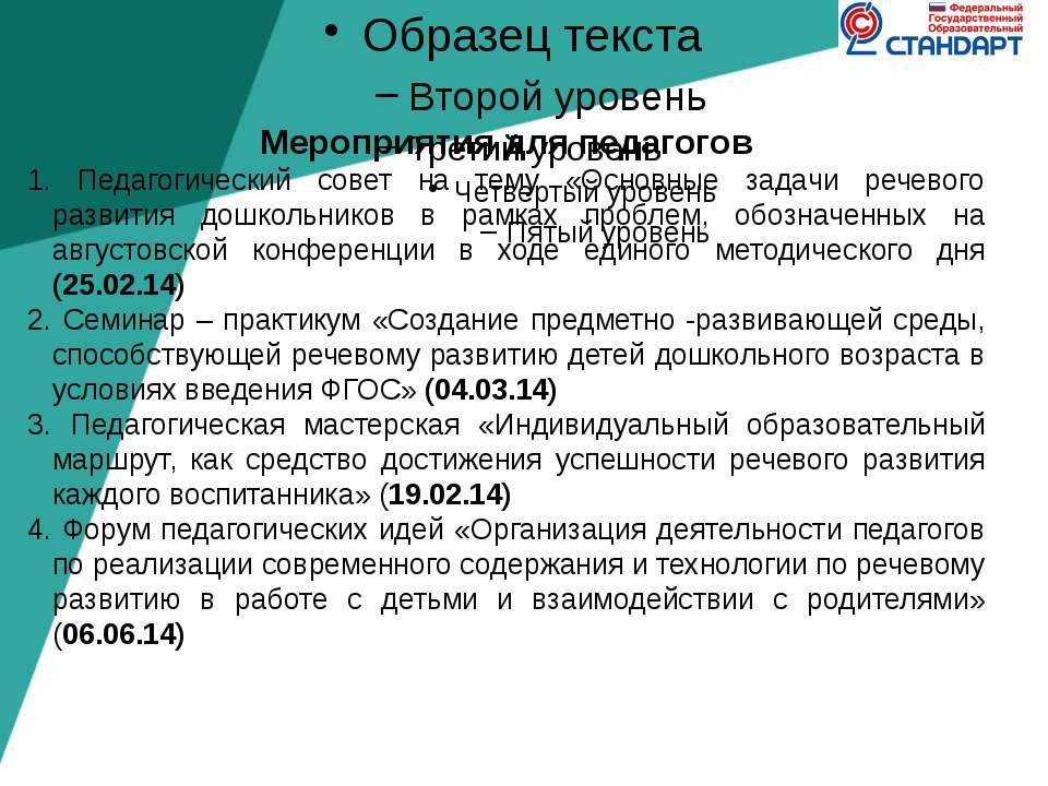 Мероприятия для педагогов Педагогический совет на тему «Основные задачи речев...
