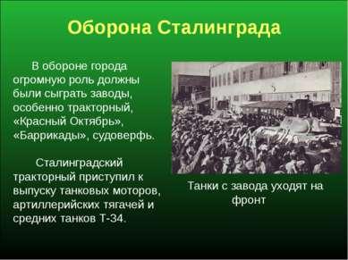 Оборона Сталинграда В обороне города огромную роль должны были сыграть заводы...