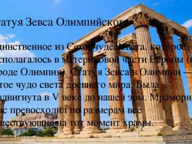 Статуя Зевса Олимпийского Единственное изСеми чудес света, которое располаг...