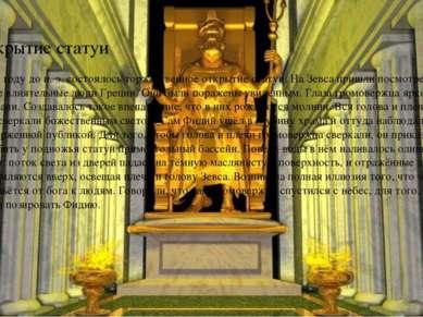 Открытие статуи В 435 году дон.э. состоялось торжественное открытие статуи....