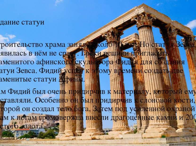 Создание статуи Строительство храма заняло около 10 лет. Но статуя Зевса появ...