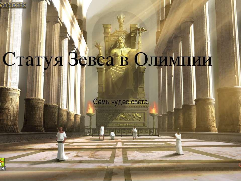 Статуя Зевса в Олимпии Семь чудес света