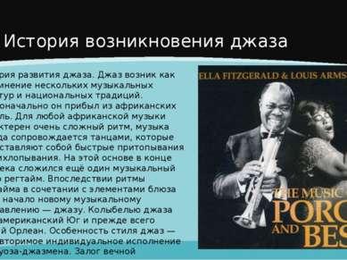 История возникновения джаза История развития джаза. Джаз возник как соединени...