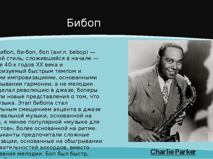 Бибоп Бибоп. Бибоп, би-боп, боп (англ.bebop)— джазовый стиль, сложившийся в...
