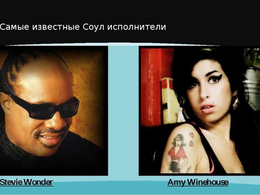Самые известные Соул исполнители Stevie Wonder Amy Winehouse