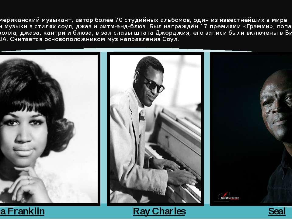 Ray Charles - американский музыкант, автор более 70 студийных альбомов, один ...