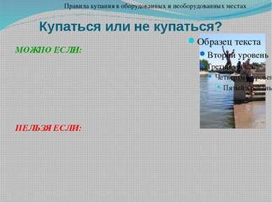 Купаться или не купаться?