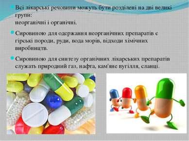 Всі лікарські речовини можуть бути розділені на дві великі групи: неорганічні...