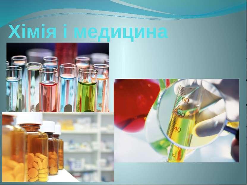 Хімія і медицина