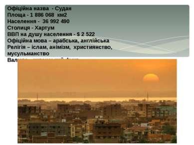 Офіційна назва - Судан Площа - 1 886 068 км2 Населення - 36 992 490 Столиця -...