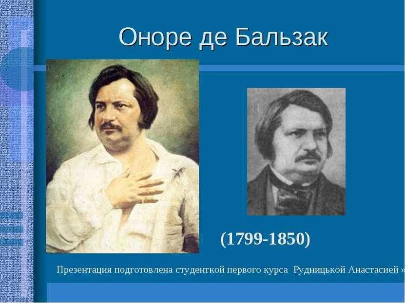 Оноре де Бальзак (1799-1850) Презентация подготовлена студенткой первого курс...