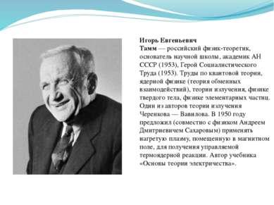 Игорь Евгеньевич Тамм—российскийфизик-теоретик, основатель научнойшколы, ...
