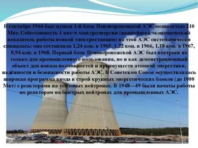В сентябре 1964 был пущен 1-й блок Нововоронежской АЭС мощностью 210 Мвт. Себ...