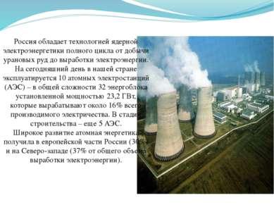 Россия обладает технологией ядерной электроэнергетики полного цикла от добычи...