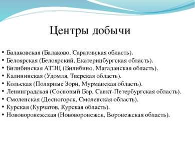 Центры добычи Балаковская (Балаково, Саратовская область). Белоярская (Белояр...