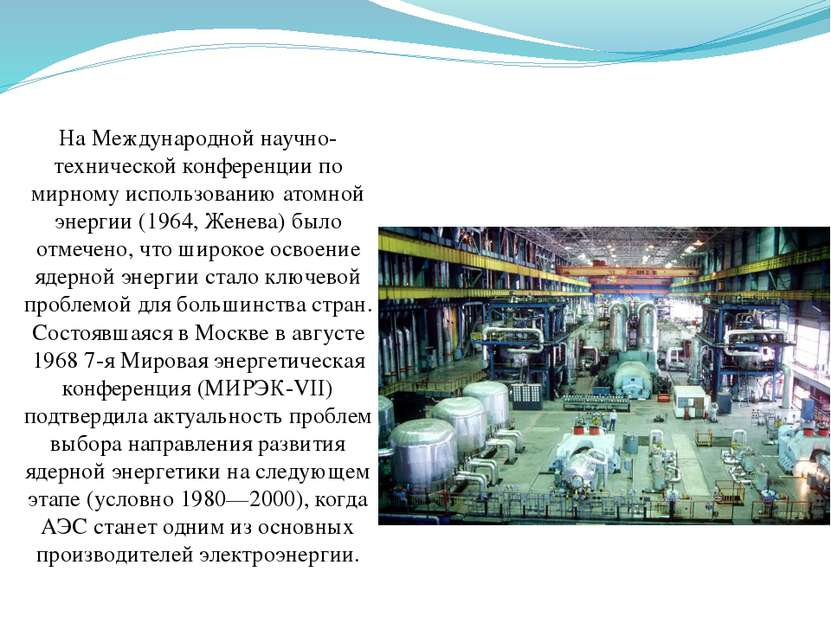 На Международной научно-технической конференции по мирному использованию атом...
