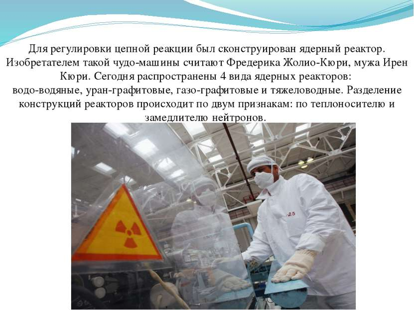 Для регулировки цепной реакции был сконструирован ядерный реактор. Изобретате...