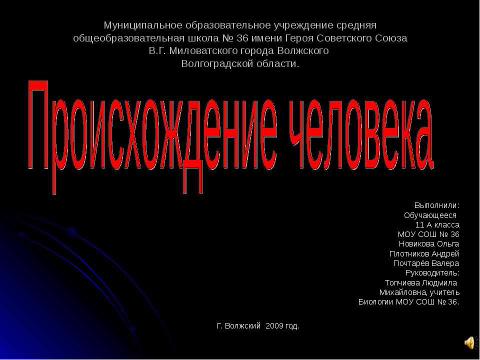 Г. Волжский 2009 год. Выполнили: Обучающееся 11 А класса МОУ СОШ № 36 Новиков...