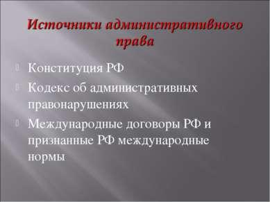Конституция РФ Кодекс об административных правонарушениях Международные догов...
