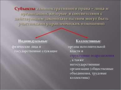 Индивидуальные: физические лица и государственные служащие Коллективные: орга...