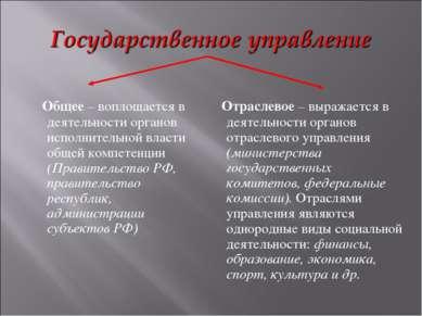 Общее – воплощается в деятельности органов исполнительной власти общей компет...