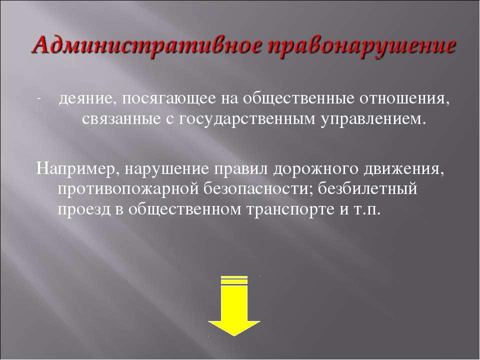 деяние, посягающее на общественные отношения, связанные с государственным упр...