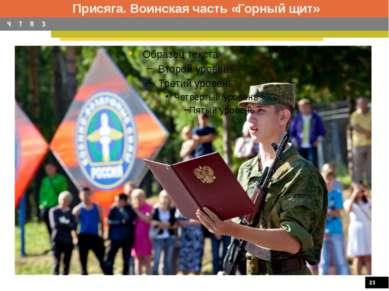 Присяга. Воинская часть «Горный щит»