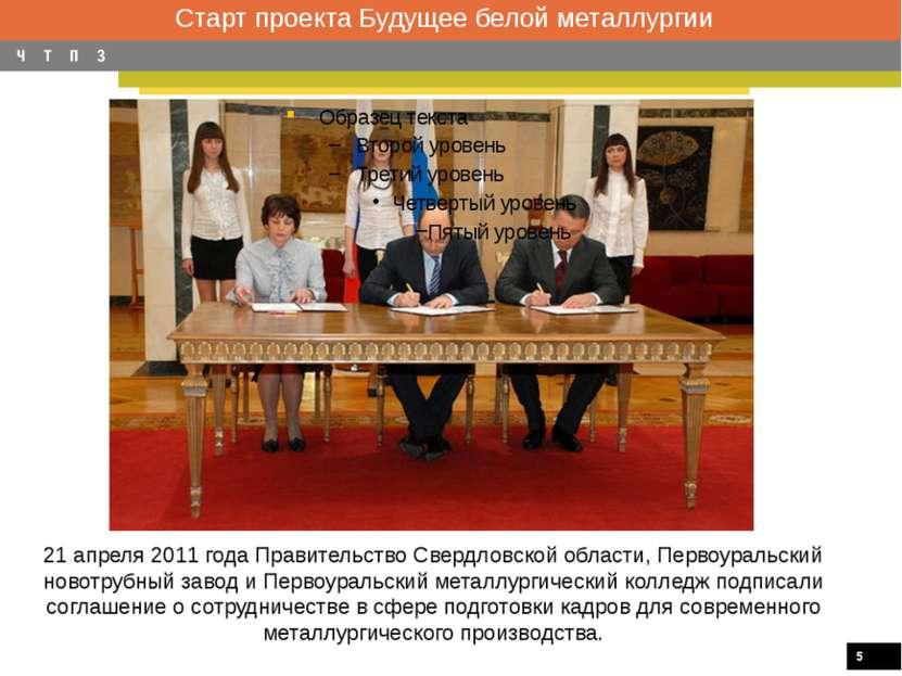 21 апреля 2011 года Правительство Свердловской области, Первоуральский новотр...